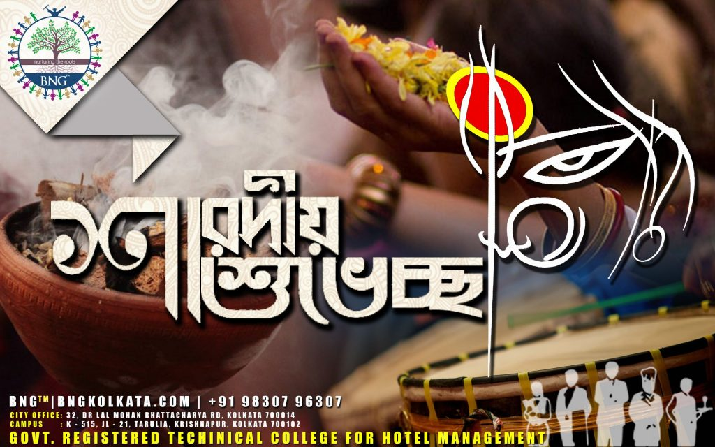 Subho Sharod Utsav Subho Sharodiya Happy Durga Puja